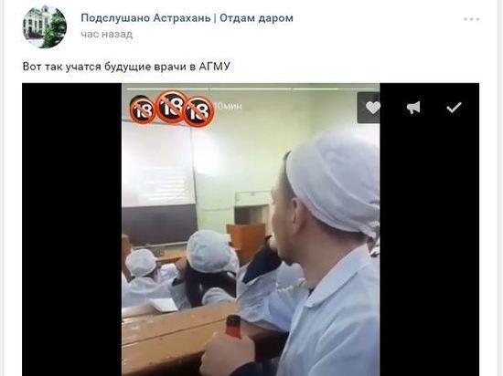 В Астрахани засняли, как студенты-медики распивают напитки на лекциях