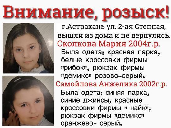 В Астрахани ищут пропавших девочек